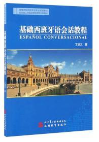 基础西班牙语会话教程-(含光盘)