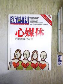 新周刊  2011 17