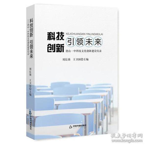 科技创新 引领未来:唐山一中科技文化创新建设实录