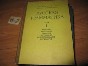 俄语语法(1、 2)16开精装俄文版  请看图  88品
