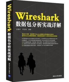 Wireshark 数据包分析实战详解