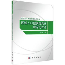 当代卫生事业管理学术丛书:区域人口健康信息化理论与方法