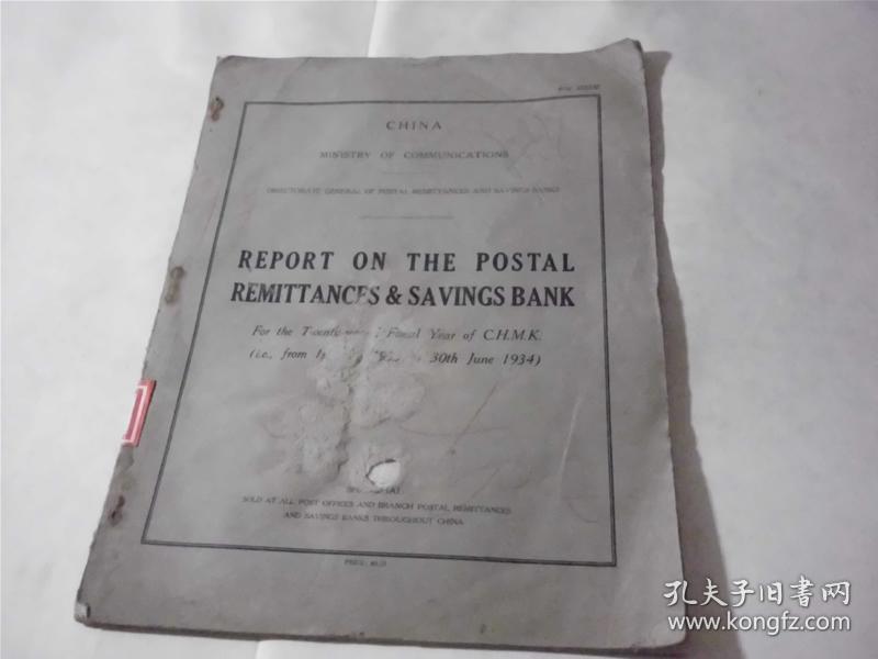 邮政汇款储蓄银行报告 【即1933年七月至1934年6月30日】