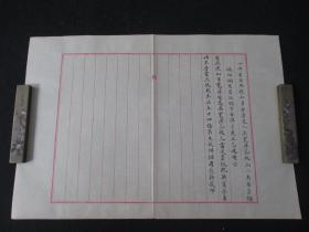 民国文献 代电文稿一份 毛笔书写 尺寸约40*28厘米 夹34