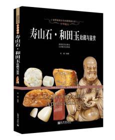 世界高端文化珍藏图鉴大系-中华瑰宝:寿山石·和田玉收藏与鉴赏