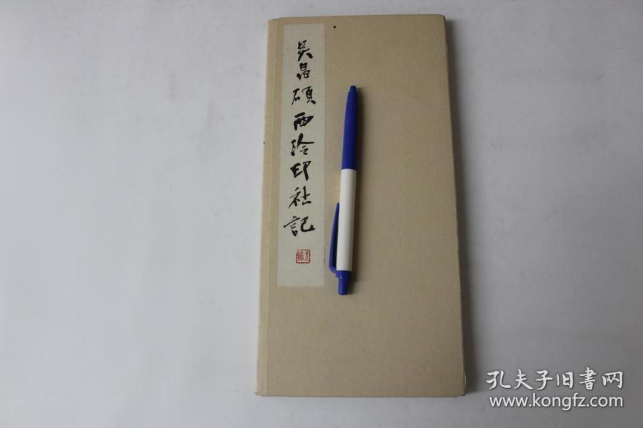 吴昌硕西泠印社记【日本出版。一函一册。经折装。品佳。】
