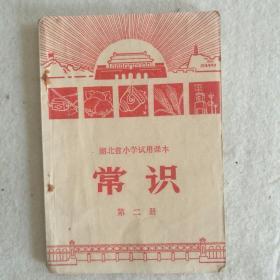 1972年 《湖北省小学试用课本~常识(第二册)》   [柜9-5]