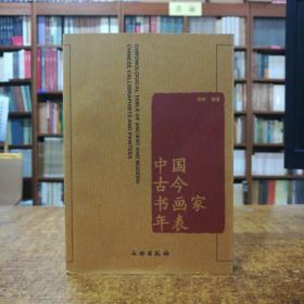 中国古今书画家年表