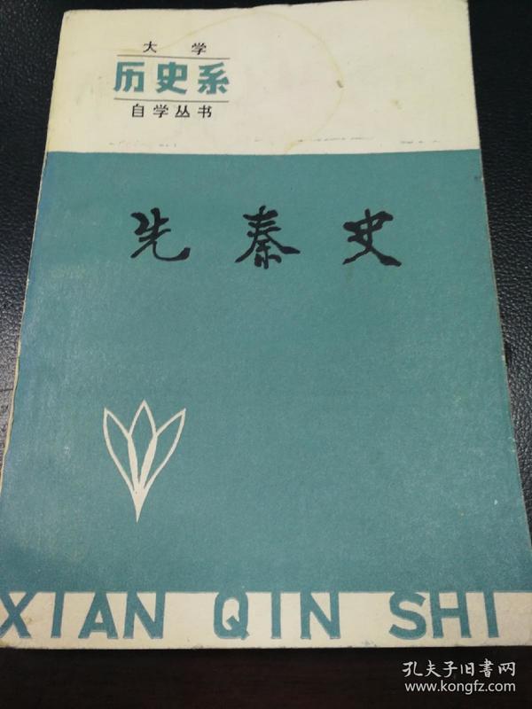 先秦史~(作者送给哈师范胡凡教授,钤印,签字本)