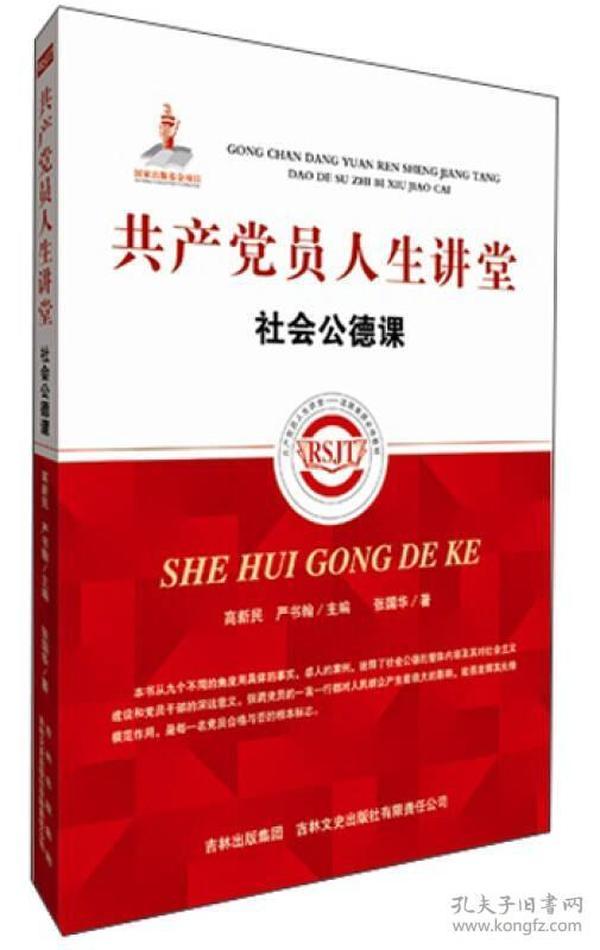 (B0-2-1)(社版书)共产党人生讲堂--社会共德课【1】