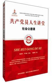 共产党员人生讲堂:社会公德课