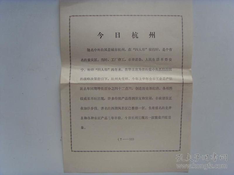 宣传页:【※1978年,今日杭州※】
