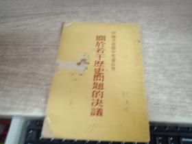 中国共产党中央委员会关于若干历史问题的决议