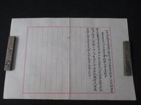 民国文献 代电文稿一份 毛笔书写 尺寸约40*28厘米 夹36