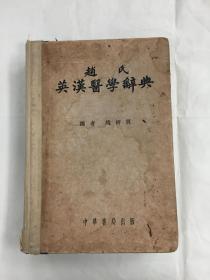 赵氏 英汉医学辞典