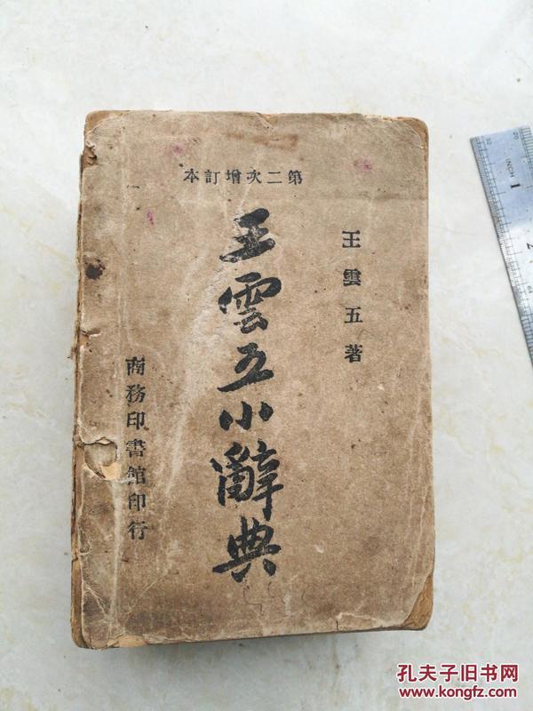 民国王云五小辞典。