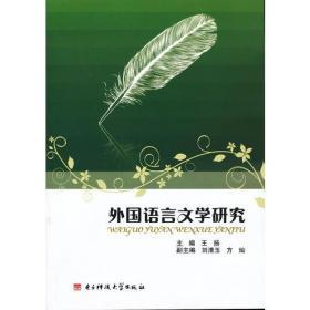 外国语言文学研究