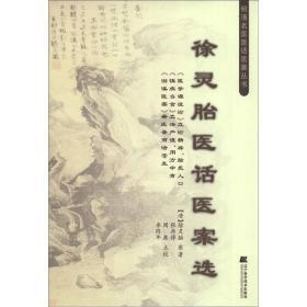 徐灵胎医话医案选(明清名医医话医案丛书)