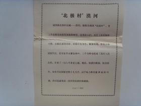 """宣传页:【※1978年,""""北极村""""漠河※】"""