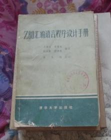 Z80汇编语言程序设计手册 作者 :