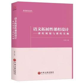 语文拓展性课程设计课程规划与课程实施
