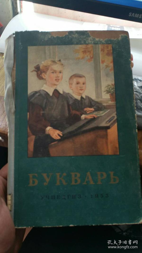 〔俄文原版〕БyKBAPb1953(小学生课本 16开俄文书 黑白插图 样本书)