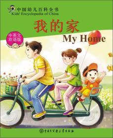 中国幼儿百科全书 :我的家