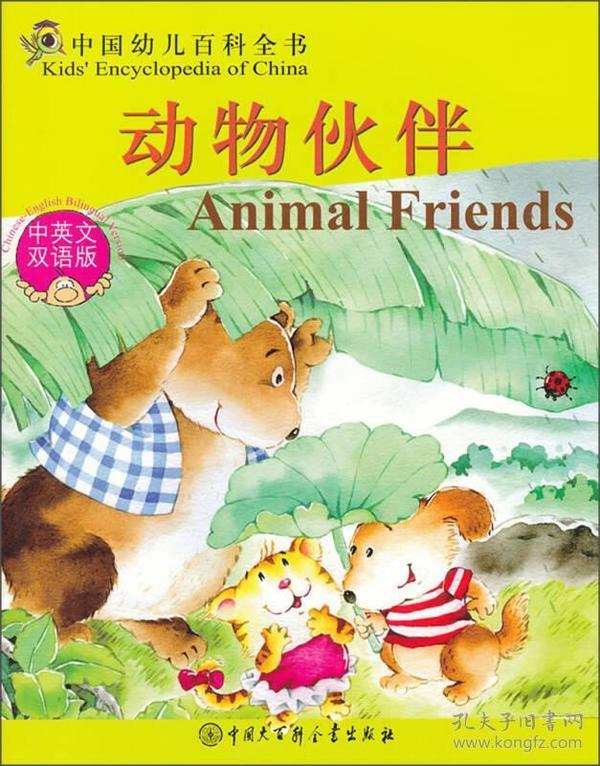 中国幼儿百科全书 :动物伙伴