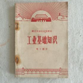 1970年 《湖北省初中试用课本~工业基础知识(电工部分)》   [柜9-5]
