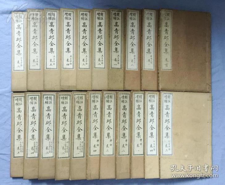 高青邱全集(线装二十一册全/民国4年1915年)