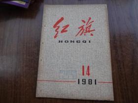 红旗   81年第14期    85品自然旧