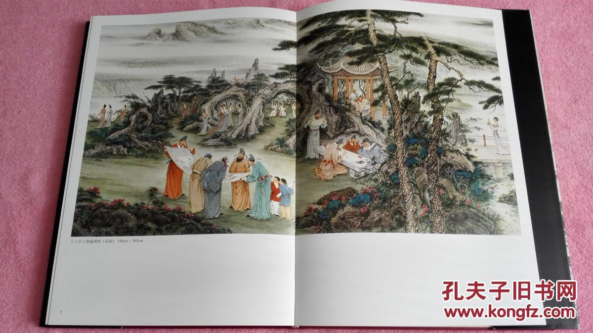 《野画集啵乐漫画官网》完整版(全文在线阅读) 日本人看中国.