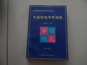 中国特色专科名医(第一集)