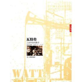 了如指掌文库--瓦特传:工业革命的旗手
