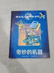 迪士尼儿童百科全书:奇妙的机器 16开精装