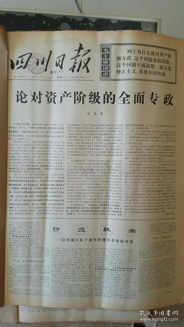 四川日报合订本1975年4月(如果要100本以上的按半价出售,可以议价)