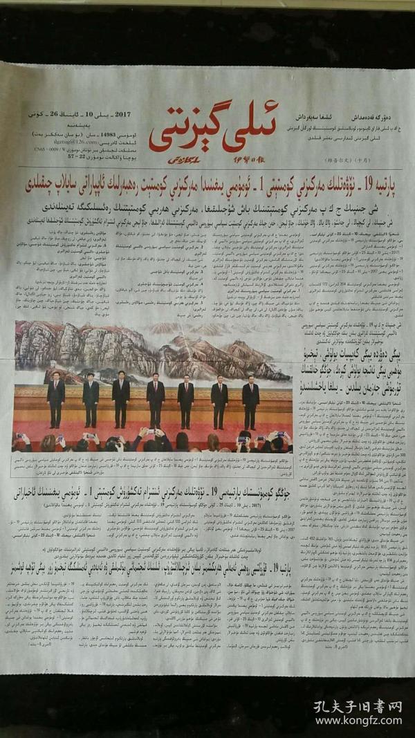 伊犁日报(维吾尔文)2017年10月26日(十九大开幕)