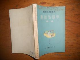 别莱利曼选集:趣味物理学(续编)(1956年版 1957年印)