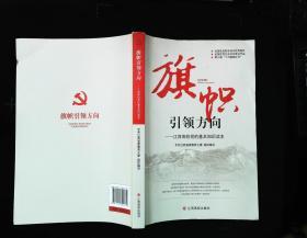 旗帜引领方向 : 江西高校党的基本知识读本