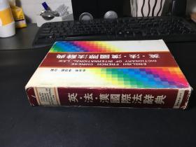 英.法.汉国际法辞典