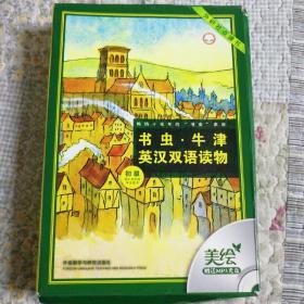 外研社点读书:书虫、牛津英汉双语读物(初级供小学阶段学生使用一套8册附光盘一张带原盒)近全新