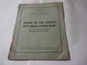 中国邮政储蓄银行报告 中华民国第十五年