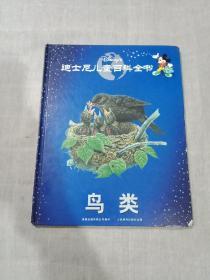 迪士尼儿童百科全书 鸟类  16开精装