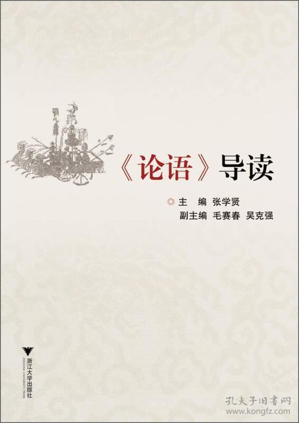 正版新书 《论语》导读