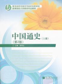 中国通史(上册)(第2版)(新封面)