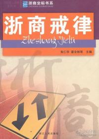 现货正版 浙商戒律   作者:朱仁华,雷全林 等主编 浙江人民(2009年1版1印)