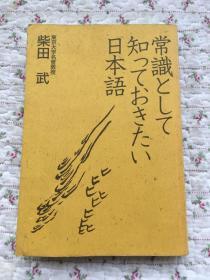 日本版:常识知日本语