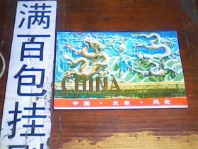邮资明信片北京风光一套10枚