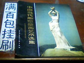 中国当代雕塑壁画艺术选集
