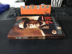 开国上将:李涛